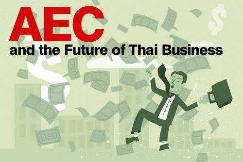 AEC กับ อนาคตธุรกิจไทย:  ผลกระทบ โอกาส ทางเลือก ทางรอด
